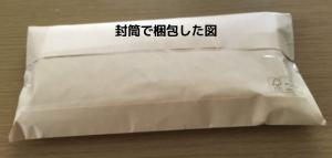 プチプチで包んだ商品を、取り置きしていた封筒で梱包した図