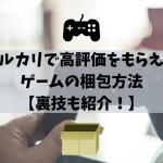 メルカリで高評価をもらえるゲームの梱包方法【裏技も紹介!】