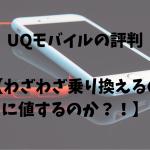 UQモバイルの評判【わざわざ乗り換えるのに値するのか?!】