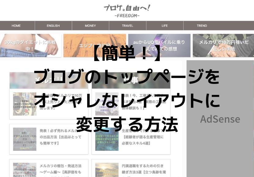 【簡単!】ブログのトップページをオシャレなレイアウトに変更する方法