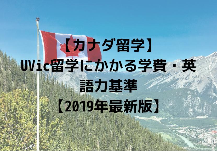 【カナダ留学】 UVic留学にかかる学費・英語力基準 【2019年最新版】