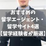 おすすめの留学エージェント・留学サイト4選【留学経験者が厳選】