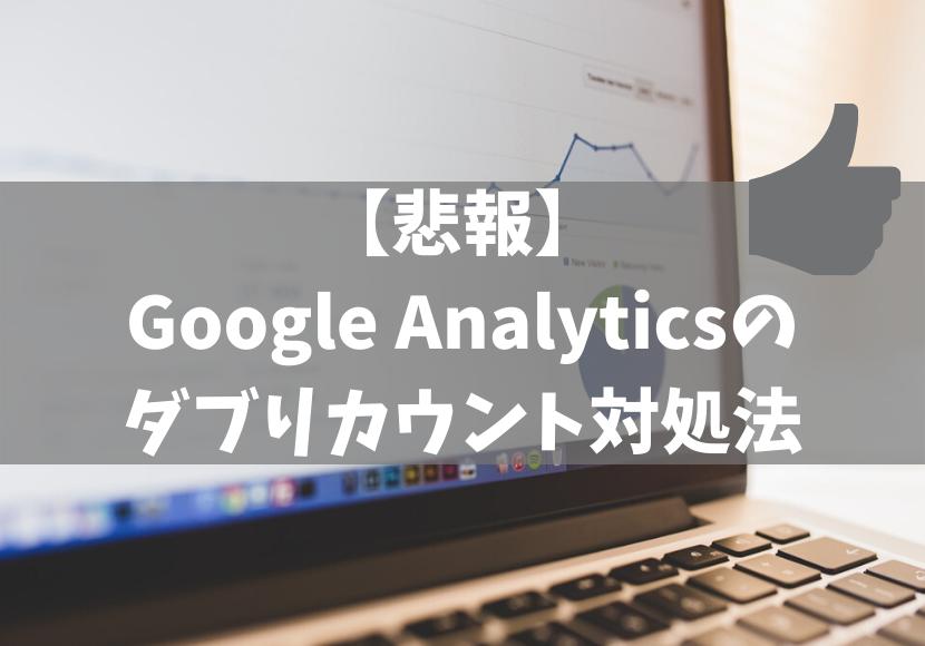 【悲報】 Google Analyticsの ダブりカウント対処法