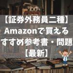 【証券外務員二種】Amazonで買えるおすすめ参考書・問題集【最新】