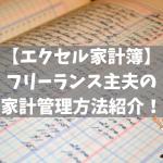 【エクセル家計簿】フリーランス主夫の家計管理方法紹介!