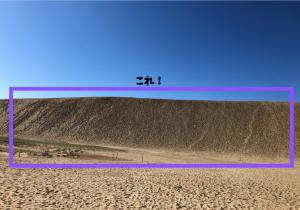 このそり立つような砂の壁