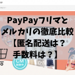 PayPayフリマとメルカリの徹底比較【匿名配送は?手数料は?】