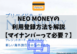 NEO MONEYの利用登録方法を解説【マイナンバーって必要?】