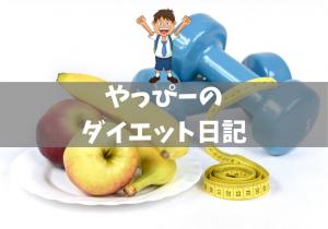 やっぴーのダイエット日記