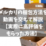 メルカリの梱包方法を動画を交えて解説【実際に高評価をもらった方法】