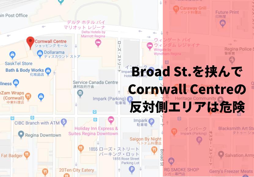 Cornwall Centreの 反対側は危険