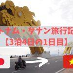 ベトナム・ダナン旅行記① 【出発〜ベトナム1日目まで】