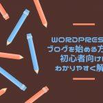 Wordpressでブログを始める方法を初心者向けにわかりやすく解説